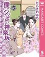 僕とシッポと神楽坂(かぐらざか) 5