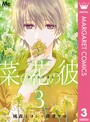 菜の花の彼―ナノカノカレ― 3