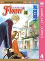 Flower〜フラワー〜 4