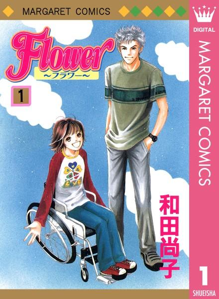 Flower〜フラワー〜 1