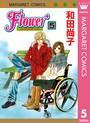 Flower〜フラワー〜 5