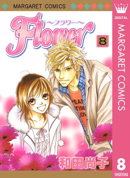 Flower〜フラワー〜 8