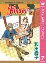 Flower〜フラワー〜 7
