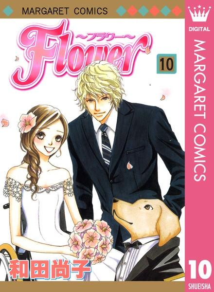 Flower〜フラワー〜 10