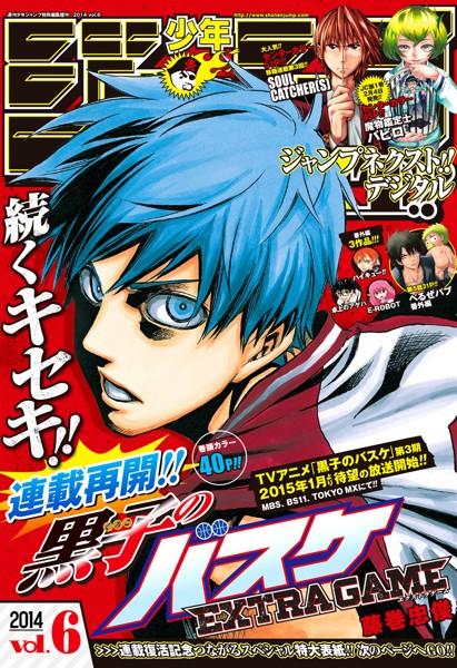 ジャンプNEXT!デジタル 2014 Vol.6