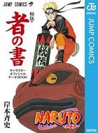 NARUTO―ナルト―キャラクターオフィシャルデータBOOK