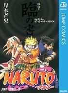 NARUTO―ナルト―[秘伝・臨の書] キャラクターオフィシャルデータBOOK