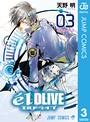 エルドライブ【elDLIVE】 3