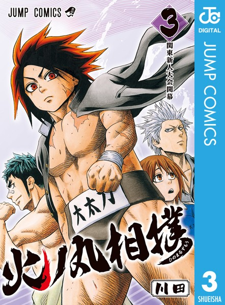 火ノ丸相撲 3