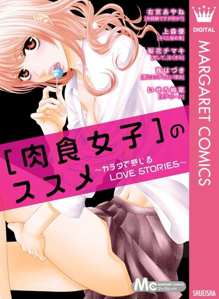 [肉食女子]のススメ〜カラダで感じるLOVE STORIES〜