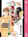 悪女の一生〜花守りの家(はなもりのいえ)〜 3