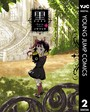 黒―kuro― 2