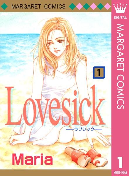 Lovesick―ラブシック― 1