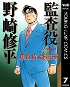 監査役 野崎修平 7