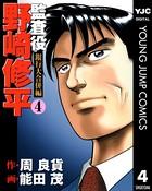 監査役 野崎修平 銀行大合併編 4