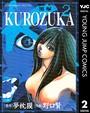 KUROZUKA―黒塚― 2
