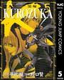 KUROZUKA―黒塚― 5