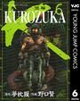 KUROZUKA―黒塚― 6