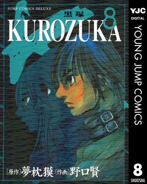 KUROZUKA―黒塚― 8