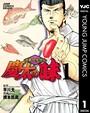 渡職人残侠伝 慶太の味 1