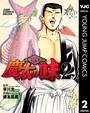 渡職人残侠伝 慶太の味 2