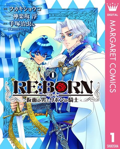RE:BORN〜仮面の男とリボンの騎士〜 1