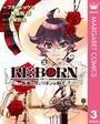 RE:BORN〜仮面の男とリボンの騎士〜 3