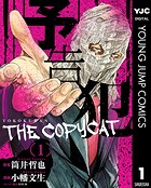 予告犯―THE COPYCAT― 1