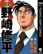 頭取 野崎修平 9