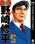 頭取 野崎修平 6