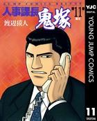 人事課長鬼塚 11