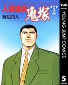 人事課長鬼塚 5