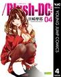 /Blush-DC 〜秘・蜜〜 4