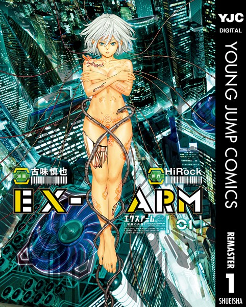 EX-ARM リマスター版 1