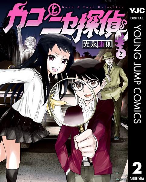 カコとニセ探偵 2