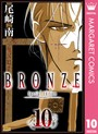 BRONZE -Special Edition- 10