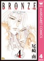BRONZE -Special Edition- 4
