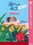 海からのキス