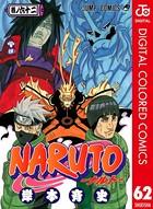 NARUTO―ナルト― カラー版 62