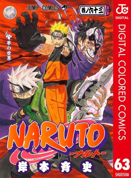 NARUTO―ナルト― カラー版 63