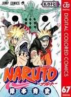 NARUTO―ナルト― カラー版 67