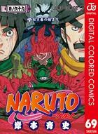 NARUTO―ナルト― カラー版 69