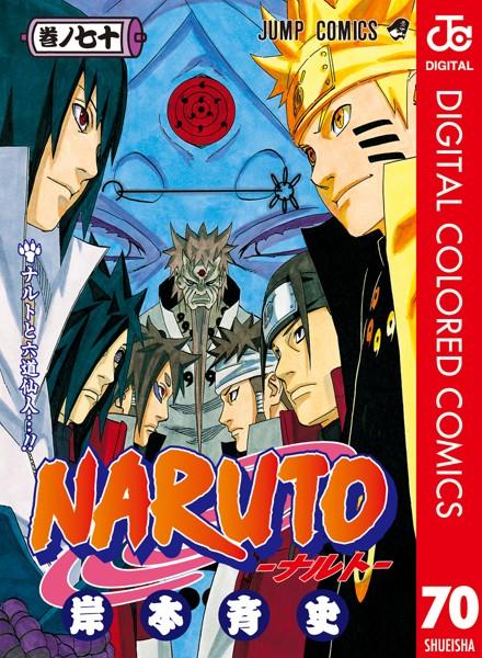 NARUTO―ナルト― カラー版 70
