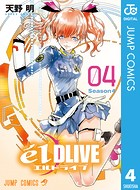 エルドライブ【elDLIVE】 4