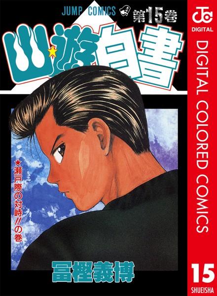 幽★遊★白書 カラー版 15
