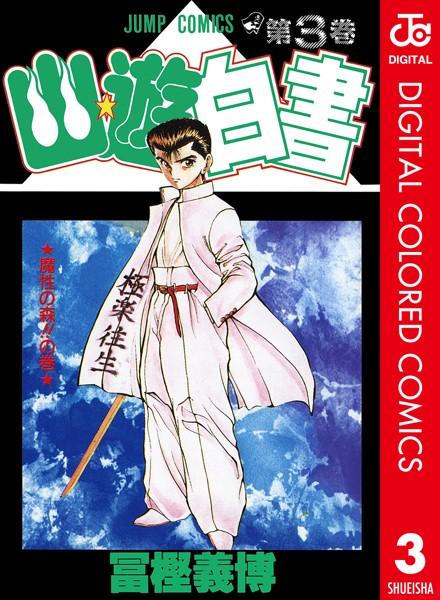 幽★遊★白書 カラー版 3