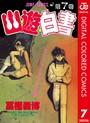 幽★遊★白書 カラー版 7