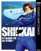 SHINKAI