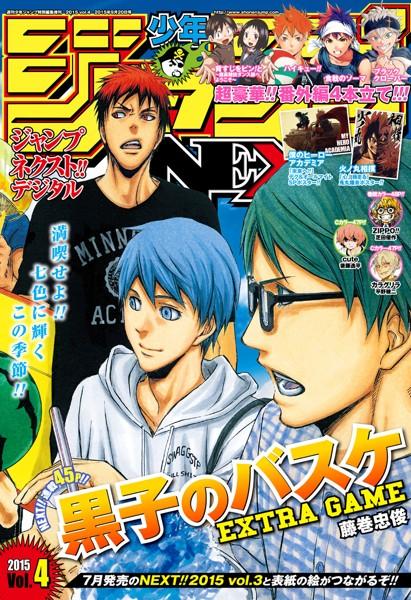 ジャンプNEXT!! デジタル 2015 vol.4