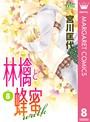 林檎と蜂蜜walk 8